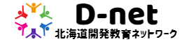 北海道開発教育ネットワーク(D-net)